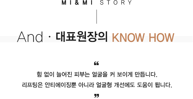And ● 대표원장의 KNOW HOW