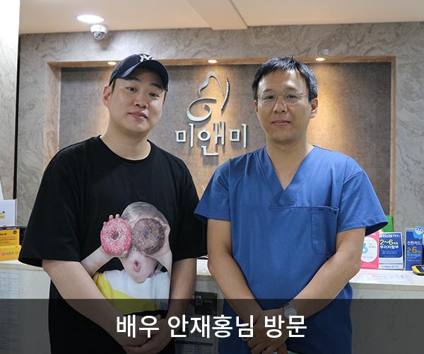 배우 안재홍님 방문