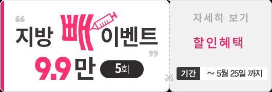 [깜짝] 지방 빼 이벤트 5회, 9.9만