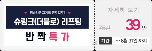[반짝특가] 슈링크 레이저 리프팅 패키지 특가, 39만